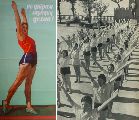 Утренняя зарядка и комплекс упражнений в СССР