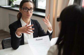 Советы как пройти собеседование при приеме на работу